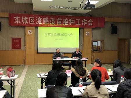 北京市疾病预防控制中心 东城区召开2019年流感防控工作推进会