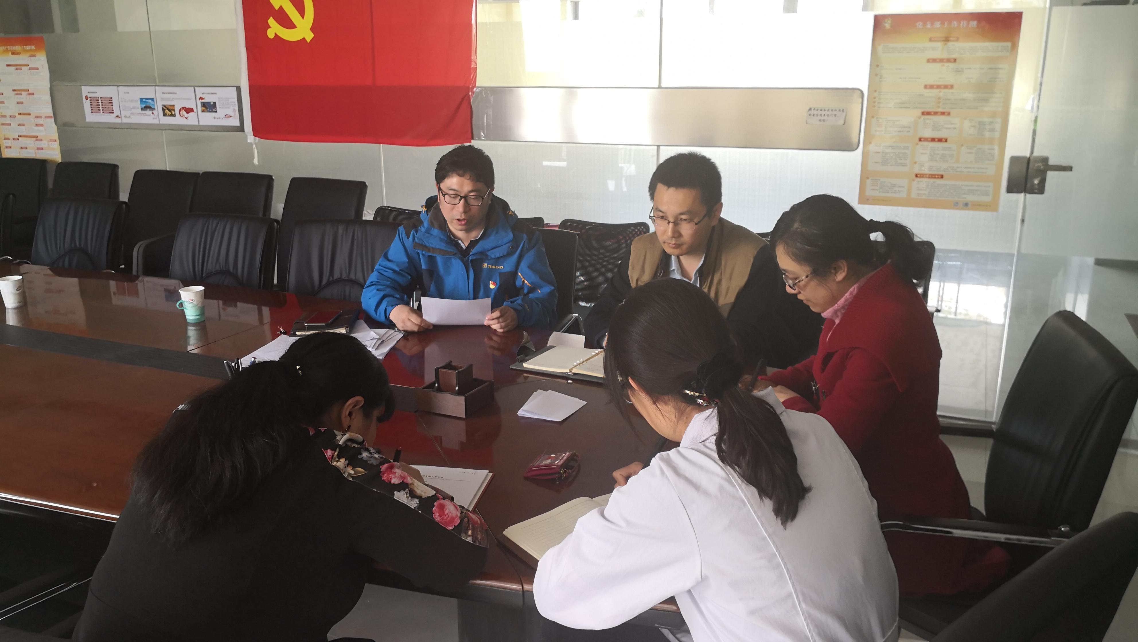 北京市疾控中心传地所党支部召开新一届支部委员会全体会议 中国科学网www.wz-fdi.com
