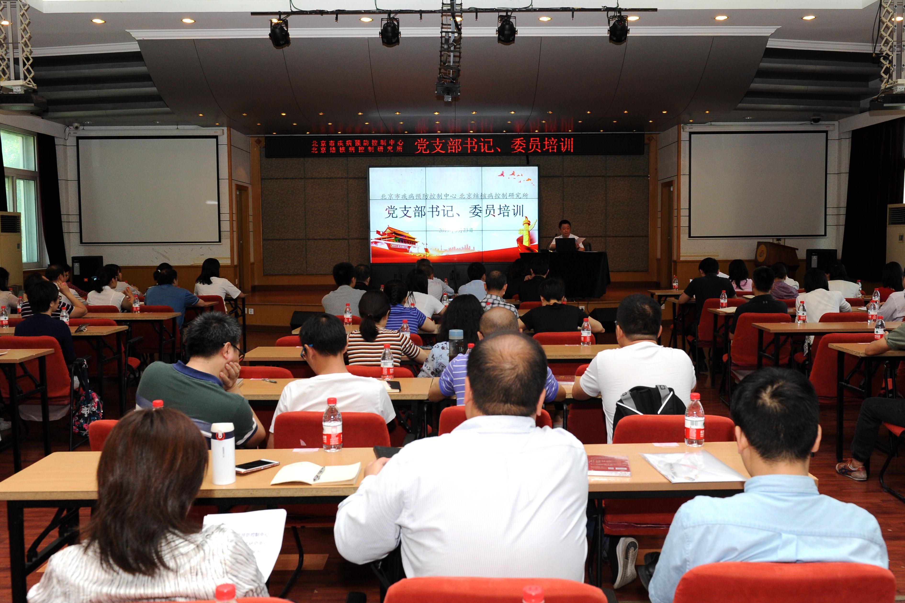 北京市疾控中心、北京结控所联合组织党支部书记、委员工作实务培训