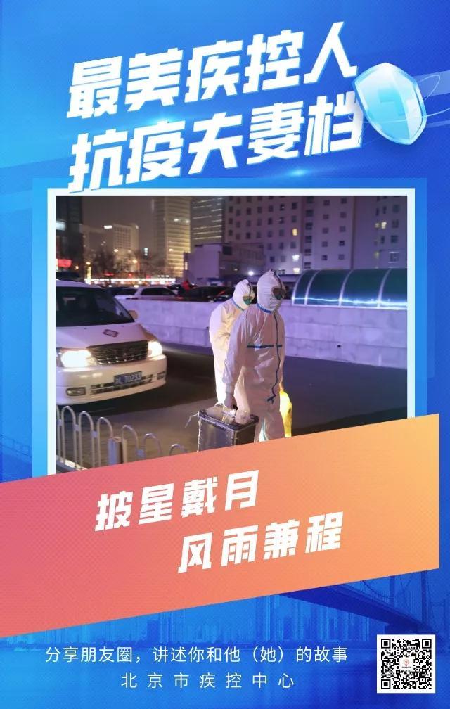 最美疾控人 抗疫夫妻档 中国科学网www.minimouse.com.cn