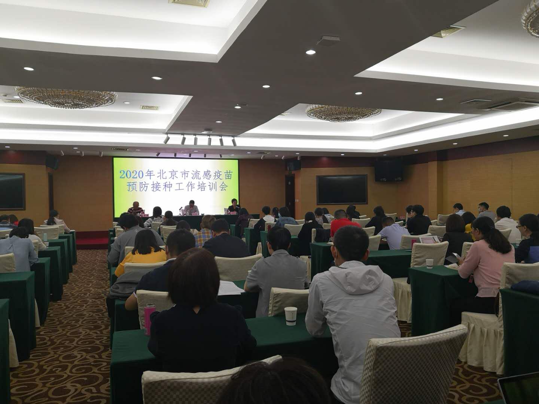 市疾控中心召开2020年北京市流感疫苗预防接种工作部署及培训会