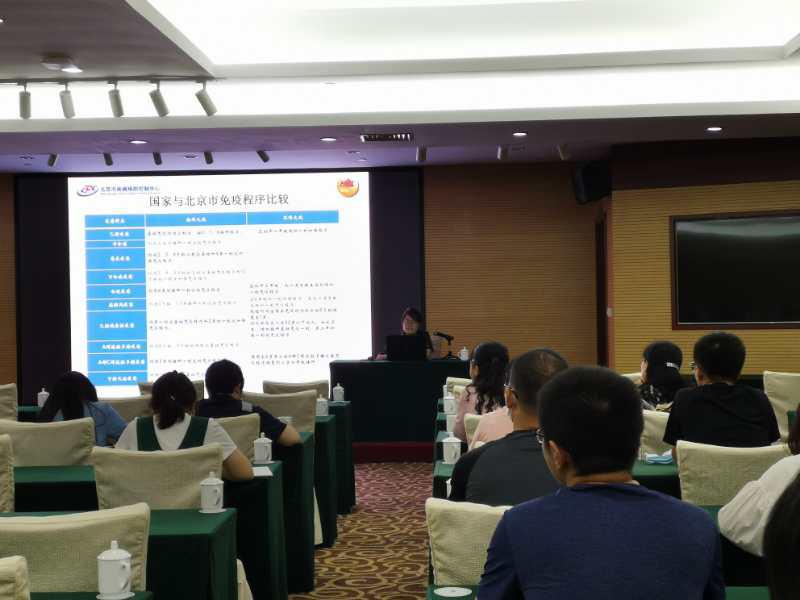 市疾控中心成功举办北京市疑似预防接种异常反应与常规免疫接种率监测业务培训会