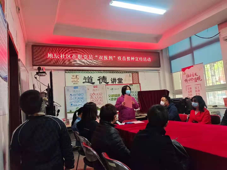 """北京市疾控中心毒理所党支部党员参加地坛社区 在职党员""""双报到""""疫苗接种宣传活动"""