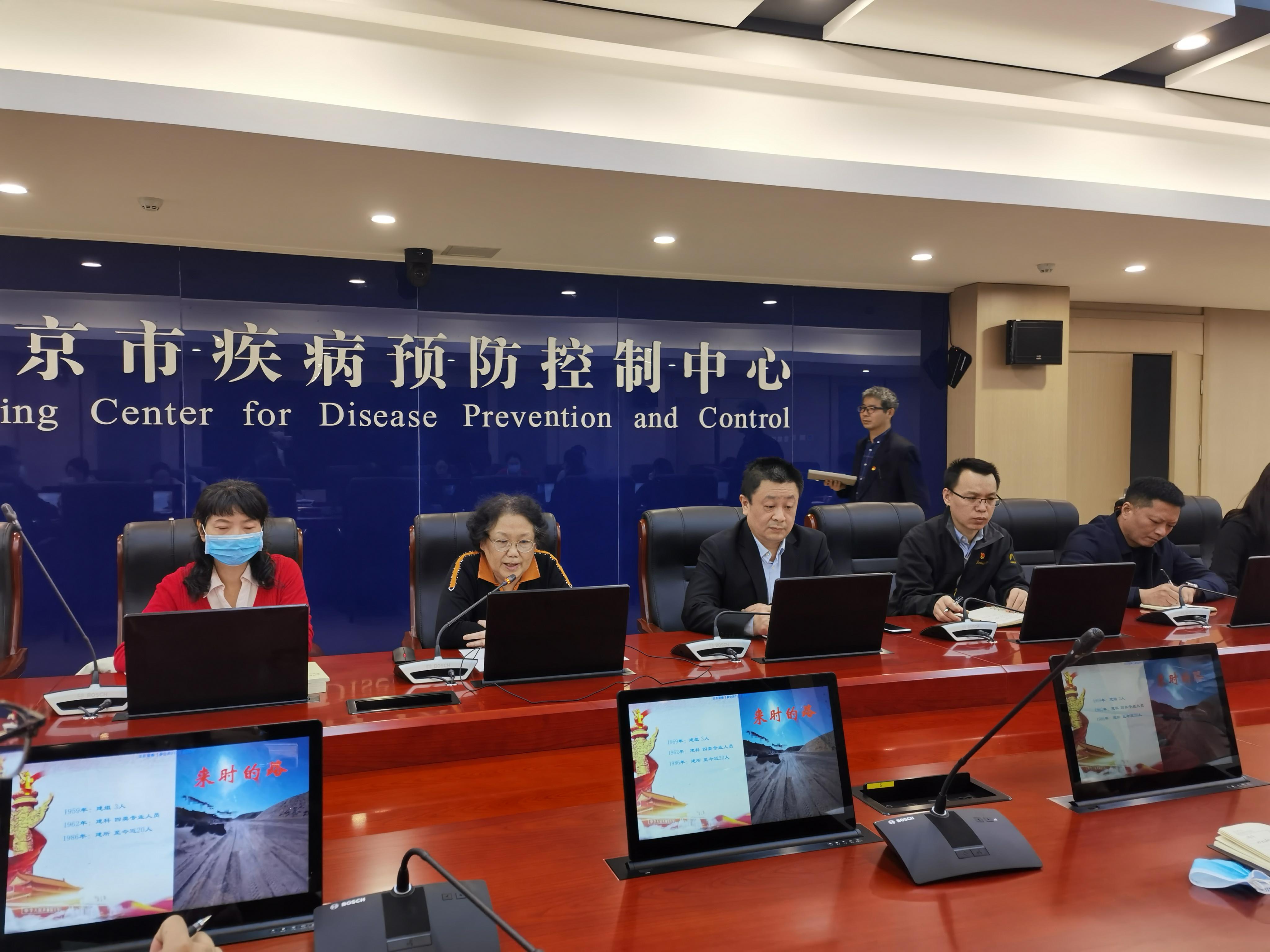 北京市疾控中心防护所党支部组织参加党委委员讲党课教育活动